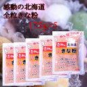 【TVで放送されました】【送料無料】感動の北海道 全粒きな粉 175g×5 中村食品