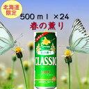 【北海道限定】【期間限定】サッポロビール サッポロクラシック 春の薫り 500ml×24個  麦芽1