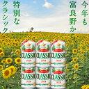 お得な【北海道限定】サッポロビール サッポロクラシック 2018 富良野VINTAGE 350ml×