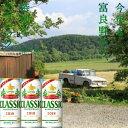 【北海道限定】サッポロビール サッポロクラシック 2018 富良野ビンテージ  500ml×24 V