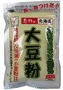 【送料無料】中村食品 感動の北海道 大豆粉 80g × 2袋 ダイエット 糖質制限にオススメ
