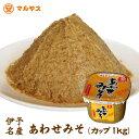 無添加 合わせ味噌 1kgカップ 甘口 愛媛の麦みそと米みそのあわせみそ 国産原料—愛媛県産はだか麦、大豆100%使用
