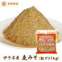 麦味噌,麦みそ1kg(粗ずり)♪美容と健康に♪【ゆうメール対象】国産原料−四国愛媛県産はだか麦、大豆100%使用