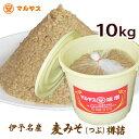 つぶ味噌_麦味噌10kg樽詰め(粒・つぶつぶ)愛媛の麦みそ国産原料—愛媛県産はだか麦、大豆100%使用で無添加