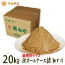 麦味噌20kg段ボールケース詰(粗ずり)愛媛の麦みそ国産原料—愛媛県産はだか麦、大豆100%使用、無添加生味噌