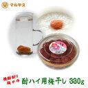 国産【酎ハイ用梅干し330g】梅がゆ、焼酎割(チューハイ、チュウハイ)に最も適した梅干しです