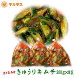 【きゅうりキムチ】200g×3袋 1セット