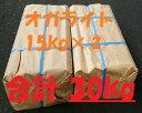 【あす楽】送料無料 国産オガライト15kg×2 合計30kg キャンプ、バーベキュー(BBQ) 暖炉 薪ストーブ