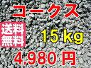 コークス 燃料 15kg 工業用燃料 ストーブ 石炭