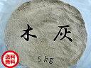 【あす楽】 送料無料 木灰(5kg)良質な灰です