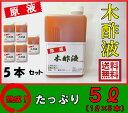 【送料無料】熟成 木酢液 原液 1L×5本(5L)クリア 園...