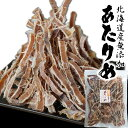 珍味 おつまみ あたりめ するめ 300g 北海道函館製造 本場の味わい 無添加 スルメ 限