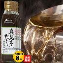 真昆布だし 300ml×8本 簡単・旨い 函館 昆布出汁 こぶだし 真昆布の上品で芳醇な香りと味わい深さ 根昆布入
