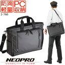 紳士用皮包 - ネオプロ コミュート ライト ブリーフケース ブラック PC収納 NEOPRO COMMUTE LIGHT 2-760