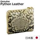 ダイヤモンドパイソン ニシキヘビ 財布 L型ファスナー 半札 財布 へび 蛇 ヘビ革 ウォレット 日本製[2006]