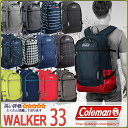 コールマン リュック ウォーカー33 33リットル Coleman リュック Walker33[CBB4031][200002]