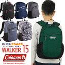 コールマン リュック 通学 ウォーカー15 15リットル Coleman 遠足リュック 男子 女子 女子高生 WALKER15