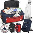 コンバース ボストンキャリー ボストンバッグ キャスター付き キャリーバッグ 70リットル 3WAY 全3色 CONVERSE 2輪 男子 女子 修学旅行 林間学校 遠征バッグ 16-04