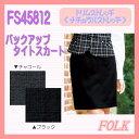FS45812 スカート FOLK フォーク タイト スカート FOLK ヌーヴォ 制服【事務服】