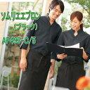 ショッピングダイニング APK493-C/5 KAZEN カゼン アプロン ソムリエエプロン ブラック 食品 調理 ダイニング AP-RON【エプロン】
