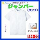 444-30 白衣 カゼン KAZEN ジャンパー メンズ 調理 調理師 食品白衣