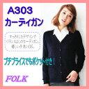 【全品20%ポイントバック】A303 カーディガン 女性 FOLK フォーク ヌーヴォ【事務服】女性 制服 ユニフォーム