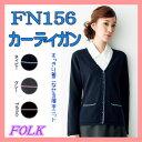 【即日出荷可能・クレジットのみ】FN156 カーディガン FOLK フォーク ヌーヴォ 女性 制服 事務服