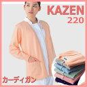 220 カーディガン KAZEN カゼン 白衣 女性 220 KAZEN カゼン アプロン ロング丈なので寒さ対策も万全カーディガン ナースの皆さんの声から生ま...