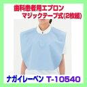 T-10540 男女兼用 歯科患者用 エプロン マジックテープ式 2枚組 ナガイレーベン NAGAILEBEN T10540【白衣】
