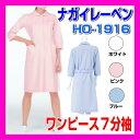HO-1916 ナガイレーベン ワンピース 7分袖 女子 NAGAILEBEN 白衣 HO1916 医療白衣 看護白衣 病院白衣