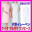 KM-2157 ナガイ ワンピース ケイタマルヤマ 白衣 女子 NAGAILEBE 医療白衣 看護白衣 白衣 ケイタマルヤマ KM2157