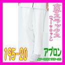195-20 女性 スラックス パンツ KAZEN カゼン 医療白衣 看護白衣 ナースウェア ボトム