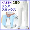 259 男子パンツ 医療白衣 看護白衣 メンズスラックス パンツ ドクター医療【白衣】KAZEN カゼン