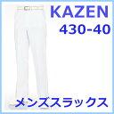 スラックス 430-40 白衣 男性 カゼン KAZEN 医療白衣 医療白衣 看護白衣 病院白衣