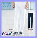 5016EW 男子 白衣 メンズ パンツ FOLK フォーク メディカルウェア【白衣】医療白衣 看護白衣 病院白衣