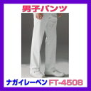 FT-4508 男性 パンツ ナガイレーベン 医療 ドクターウェア FT4508 NAGAILEBEN【白衣】看護白衣