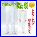 USA-90 男性スラックス 医療白衣 看護白衣 ナガイレーベン ドクターウェア ナガイレーベン NAGAILEBEN 形態安定素材