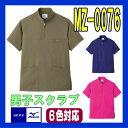 MZ-0076 白衣 男性 スクラブ ミズノ 看護 医療 医療白衣 看護白衣 病院白衣