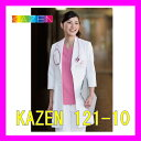 121-10 診察着 医療 介護 七分袖【白衣】KAZEN カゼン 医療白衣 看護白衣 女性白衣