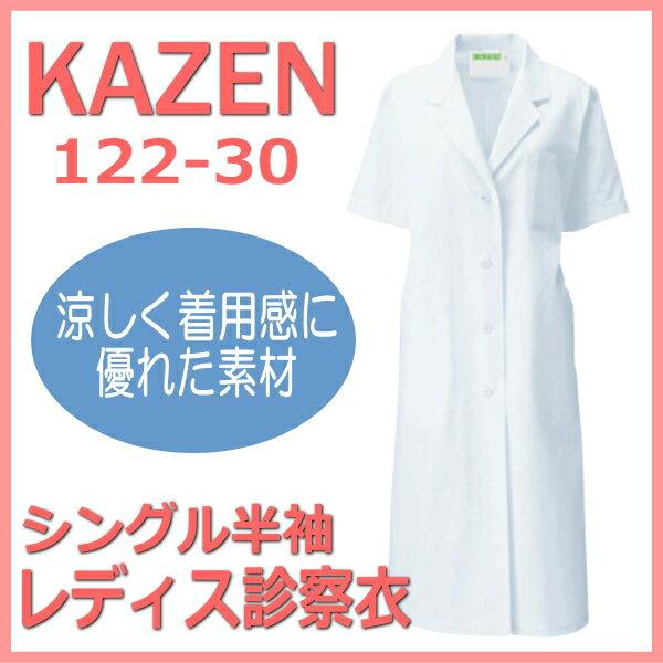 【即日出荷できます】122-30 診察衣 白衣 レディース 女性 半袖 カゼン KAZEN 実験着 実習衣 医療白衣 看護白衣