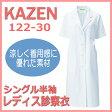 122-30 診察衣 白衣 レディース 女性 半袖 カゼン KAZEN 実験着 実習衣 医療白衣 看護白衣