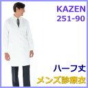 ショッピングアーメン 診察衣 白衣 251-90 薬局衣 医療 男性 長袖 KAZEN カゼン ドクターウェアー メンズ ハーフ丈 医療白衣 看護白衣 実験着