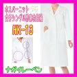 HK-13 白衣 女性 シングル 診察衣 ナガイレーベン HK13 NAGAILEBEN 医療白衣 看護白衣 看護師