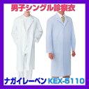 KEX-5110 診察衣 長袖 白衣 ナガイレーベン 男性 シングル 医療白衣 看護白衣 ドクターウェア NAGAILEBEN KEX5110