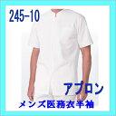 245-10 白衣 男子白衣 医療白衣 看護白衣 ケーシー ...