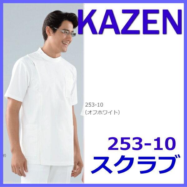 ドクターウェア 上衣 KC型 白衣 医療白衣 看護白衣【アプロン】一流メーカー 253-10 253-11 KAZEN カゼン ドクタートップ【白衣】 男子横掛