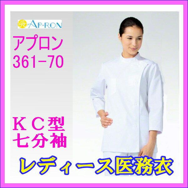 白衣 医療白衣 看護白衣 上衣 カゼン 女性七分袖 アプロン ドクターウェア361-70 KAZEN AP-RON【白衣】KAZEN カゼン