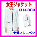 EH-2880 女性 ジャケット 長袖 ナガイレーベン メディカルウェア 医療白衣 看護白衣 NAGAILEBEN EH2880 【白衣】
