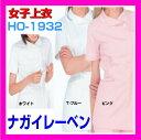 HO-1932 女性 看護 上衣 半袖 医療 ナガイレーベン ドクターウェア 上衣 HO1932 NAGAILEBEN【白衣】