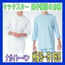 【全品20%ポイントバック】KES-5165 男性横掛8分袖 ドクタートップ 白衣 ナガイレーベン 医療白衣 看護白衣
